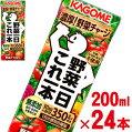 【カゴメ】野菜一日これ一本200ml×24パック【野菜ジュースの通販】(野菜1日これ1本)(野菜不足に1日分の野菜を!)