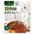【MCC】100時間かけたカレー1食(200g)(エムシーシー食品)【レトルト食品】