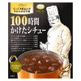 【MCC】100時間かけたシチュー1食(200g)(エムシーシー食品)【レトルト食品】