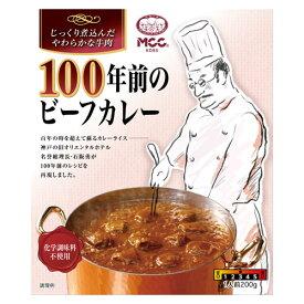 【訳あり在庫処分!】MCC 100年前のビーフカレー 1食(200g) (エムシーシー食品)レトルト食品【jo_62】【zsa_sei】【】