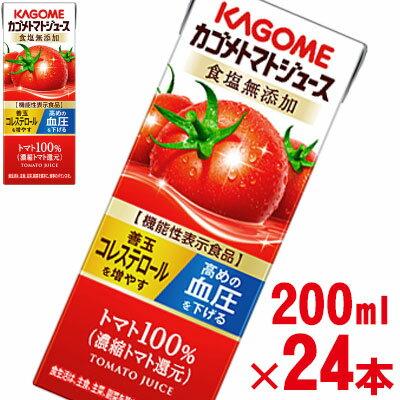 【只今ポイント10倍】 カゴメ トマトジュース 食塩無添加 200ml×24本【機能性表示食品】【野菜ジュース kagome】【jo_62】【ポイント10倍】