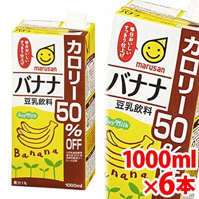 【只今ポイント10倍】 マルサン【カロリーオフ】 豆乳飲料 バナナ カロリー50%OFF 1000ml×6パック (1L×6)【jo_62】【p10】 【】