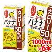 【マルサン】【カロリーオフ】豆乳飲料バナナカロリー50%オフ1000ml×6パック