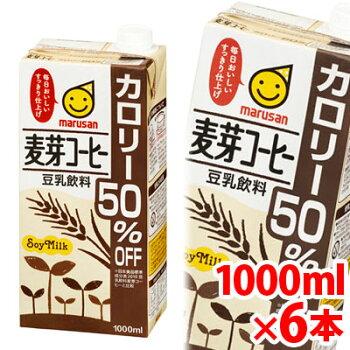【マルサン】豆乳飲料麦芽コーヒーカロリー50%オフ1000ml×6パック【jo_62】【】【RCP1209mara】
