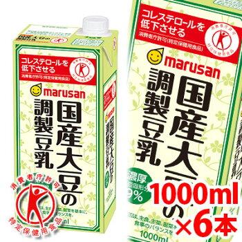 【マルサン】国産大豆の調整豆乳1000ml×6パック(消費者庁許可特定保健用食品・トクホ)【jo_62】【】【RCP1209mara】