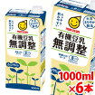 【マルサン】有機豆乳無調整1000ml×6パック【jo_62】【】【RCP1209mara】