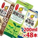 ◆割引クーポン配布中◆【本州 送料無料】【マルサン】豆乳飲料 選べる2ケースセット (200ml×48本)【調製豆乳・有…