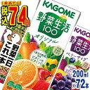 ◆割引クーポン配布中◆1本あたり74円◆【本州 送料無料】 カゴメ 野菜生活100 選べる3ケースセット (200ml・195ml×…