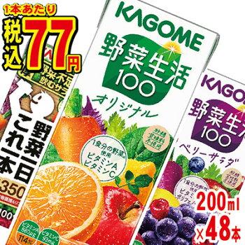 ●期間限定●送料無料カゴメ野菜生活100選べる2ケースセット(200ml×48本)野菜ジュース野菜一日これ一本