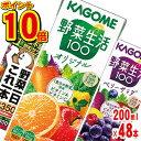 【只今ポイント10倍】【送料無料】カゴメ 野菜生活100 選べる2ケースセット(200ml・195ml×48本)【野菜ジュース kag…