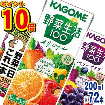 【送料無料】カゴメ野菜生活100選べる3ケースセット(200ml×72本)