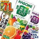 ◆50円OFFクーポン配布中◆1本あたり71円◆【送料無料】カゴメ 野菜生活100 選べる3ケースセット (200ml・195ml×72…