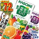 ◆100円OFFクーポン配布中◆1本あたり72円◆【送料無料】カゴメ 野菜生活100 選べる3ケースセット (200ml・195ml×72…