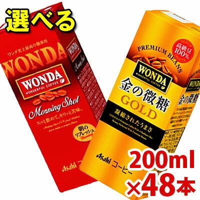 【只今ポイント10倍】【送料無料】 アサヒ WONDA[ワンダ]コーヒー 選べる2ケース48本セット(200ml×48本) (紙パック)モーニングショット 金の微糖 が選べます!(Asahi WANDA) 【jo_62】【p10_sei】 【】