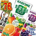 ◆1本あたり76円◆【本州 送料無料】 カゴメ 野菜生活100 選べる3ケースセット (200ml・195ml×72本) カゴメ野菜ジ…