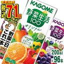 ◆1本あたり71円◆【本州 送料無料】カゴメ 野菜生活100 選べる4ケースセット (200ml・195ml×96本) 【カゴメ野菜ジ…