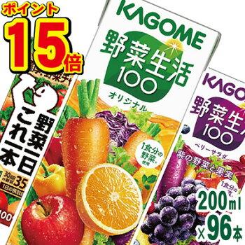 【送料無料】カゴメ野菜生活100選べる4ケースセット(200ml・195ml×96本)