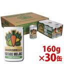 ◆200円OFFクーポン配布中◆ポイント20倍◆【送料無料】ミリオンの国産緑黄色野菜ジュース 30本セット (野菜22種類・…