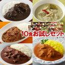 【送料無料】 Miyajima レンジでカレー 10食お試しセット(電子レンジ調理対応 黒いカレー・キーマカレー・グリーンカ…