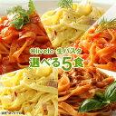 冷凍食品【業務用】 生パスタ 選べる5食お試しセット (Olivetoオリベート) 冷凍スパゲティ 冷凍食品 【電子レンジ・…