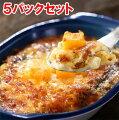 【デリグランデ】7種のチーズのグラタン200g×5パックセット【DeliGrande】【冷凍食品】【】