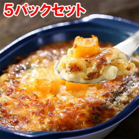 【デリグランデ】 7種のチーズのグラタン 200g×5パックセット【ヤヨイ】【冷凍食品】 【re_26】 【】【cp05】