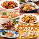 【送料無料】 ニチレイ 「新・気くばり御膳」 バラエティ 7食セット(和食・洋食・中華)【冷凍食品 気配り御膳 バラ…