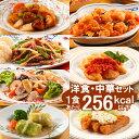 【送料無料】 ニチレイ 「新・気くばり御膳」 洋食・中華 7食セット(洋食・中華)【冷凍食品 気配り御膳 惣菜 総菜】…