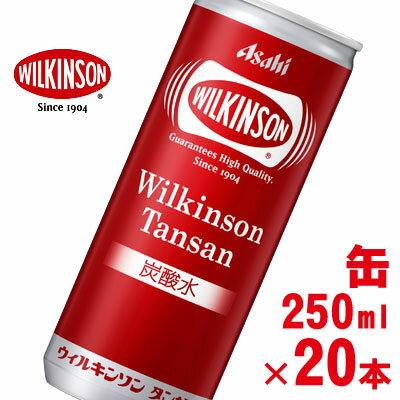 ●1本あたり47円● アサヒ飲料 ウィルキンソン タンサン(缶入り) 1ケース(250ml×20本) 【炭酸水 スパークリングウォーター WILKINSON】【jo_62】ポイント2倍(02P03Dec16)