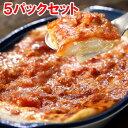 【デリグランデ】 ミートソースのラザニア 220g×5パックセット【ヤヨイ】(ラザニヤ ラザーニャ ラザニエ lasagne)…