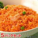【味の素】 業務用 チキンライス 250g×5袋セット 【冷凍食品】 11【電子レンジ調理可能】【re_26】 【】
