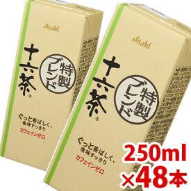 【本州 送料無料】 アサヒ 十六茶 2ケースセット(250ml×48本 紙パック) (カフェインゼロ) 【jo_62】 ポイント2倍(02P03Dec16)【cp1 cp05 cp5