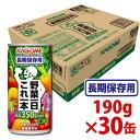 【本州 送料無料】 カゴメ 野菜一日これ一本 長期保存用 1ケース(190g×30本) 【コレイチ 野菜ジュース 防災用品 …