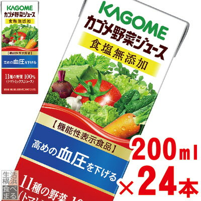 【只今ポイント10倍】 カゴメ 野菜ジュース 食塩無添加 200ml×24本【機能性表示食品】【野菜ジュース kagome】(GABA)【jo_62】【ポイント10倍】