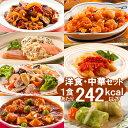 【本州 送料無料】 ニチレイ 「気くばり御膳」 洋食・中華 7食セット(洋食・中華)【冷凍食品 気配り御膳 惣菜 総菜…