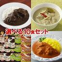 【本州 送料無料】 Miyajima レンジでカレー 選べる10食セット(電子レンジ調理対応 黒いカレー・グリーンカレー・バ…