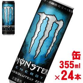 アサヒ モンスター アブソリュートリーゼロ 1ケース(355ml×24本) (Monster Absolutely Zero)【モンスターエナジー Monster Energy エナジードリンク 炭酸飲料】【jo_62】