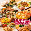 【ニチレイ】「ウーディッシュ」 Bセット(7食入)(wodish)(バランス食 ヘルシー食 冷凍食事セット)【冷凍食品 弁…