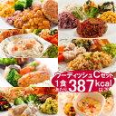 【ニチレイ】「ウーディッシュ」 Cセット(7食入)(wodish)(バランス食 ヘルシー食 冷凍食事セット)【冷凍食品 弁…