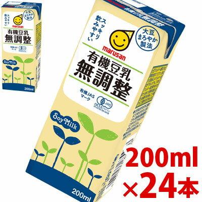 【只今ポイント10倍】マルサン 有機豆乳 無調整 200ml×24パック 【jo_62】【p10】 【ポイント10倍】