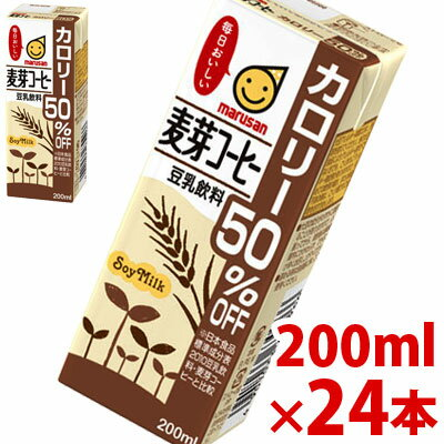 【只今ポイント10倍】 マルサン【カロリーオフ】 豆乳飲料 麦芽コーヒー カロリー50%OFF 200ml×24パック 【jo_62】【p10】 【ポイント10倍】