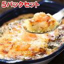 【デリグランデ】海老とチーズのドリア 200g×5パックセット 【ヤヨイ】【冷凍食品】 【】