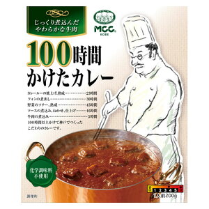 MCC 100時間かけたカレー 1食(200g) (エムシーシー食品)【レトルト食品】【jo_62】【】