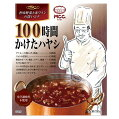 【MCC】100時間かけたハヤシ1食(200g)(エムシーシー食品)【レトルト食品】【jo_62】【】