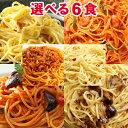 冷凍食品【業務用】 パスタ 選べる6食お試しセット (Olivetoオリベート) 冷凍スパゲティ 冷凍食品【電子レンジ・湯…