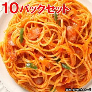 【ヤヨイ】【Oliveto】 業務用スパゲティ・ナポリタン 10パックセット (オリベート パスタ 冷凍食品 スパゲティー)【re_26】【】