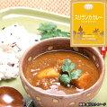 【MCC】業務用スリランカカレー1食(200g)【世界のカレーシリーズ】【レトルト食品】【jo_62】【】