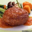 【フレック】 業務用 洋食亭のハンバーグ(おろしソース) 1個(180g) 【冷凍食品】【re_26】【ポイント5倍】【p5_tab】
