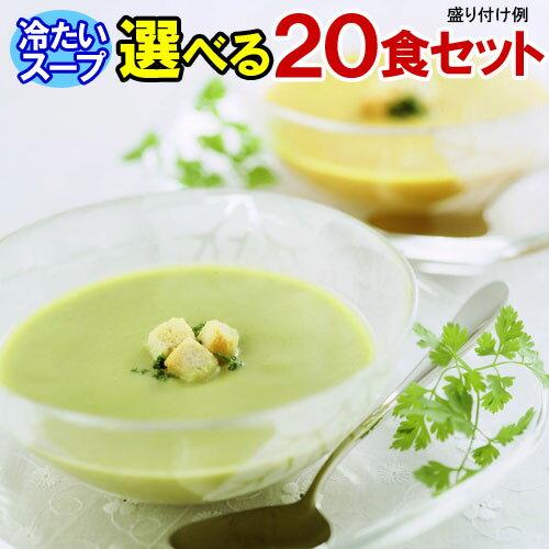 【送料無料】【SSK】シェフズリザーブ 「冷たいスープ」 選べる20食セット(160g×20p)(冷製ポタージュ)【レトルト食品】【jo_62】 【】【p5_tabポイント5倍】