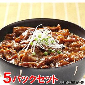 【ヤヨイ】 業務用 すごうま炙り牛カルビ丼の具 5パックセット (焼き肉丼)(直火焼き製法)【冷凍食品】【re_26】 【】